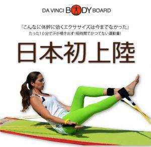 ダビンチボディボード パーソナルトレーニング 堀江