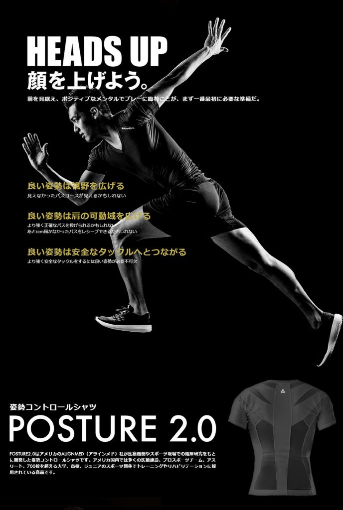 「posture2.0」姿勢改善
