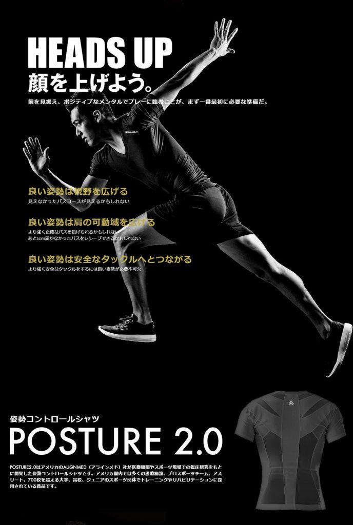 posture2.0